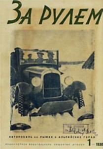 За рулем 1930 №01