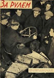 За рулем 1930 №02