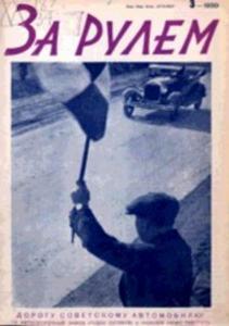 За рулем 1930 №03