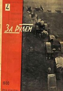 За рулем 1930 №04