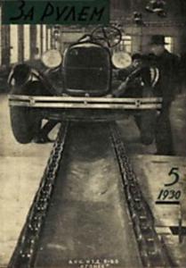 За рулем 1930 №05