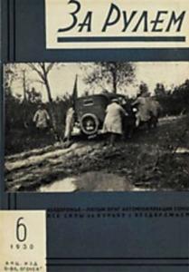 За рулем 1930 №06