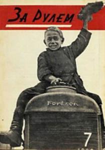 За рулем 1930 №07