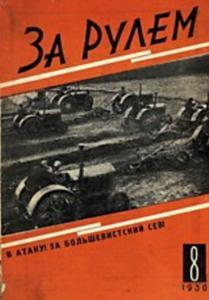 За рулем 1930 №08
