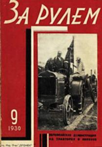 За рулем 1930 №09