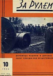 За рулем 1930 №10