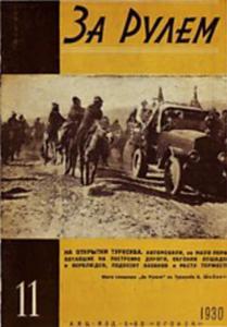За рулем 1930 №11