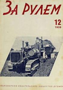 За рулем 1930 №12