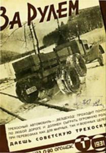 За рулем 1931 №01