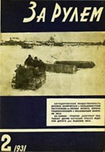 За рулем 1931 №02