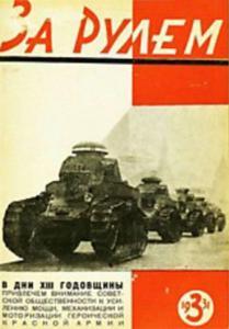 За рулем 1931 №03