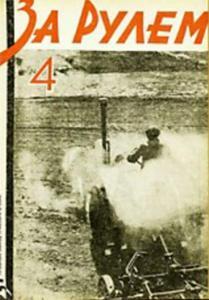 За рулем 1931 №04