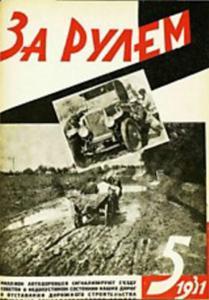 За рулем 1931 №05