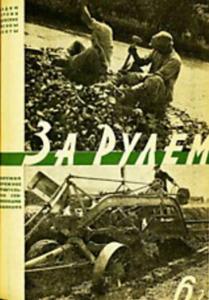 За рулем 1931 №06