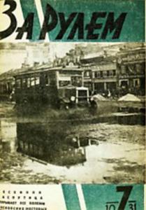 За рулем 1931 №07