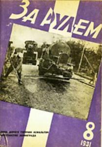 За рулем 1931 №08