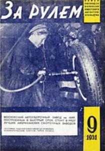 За рулем 1931 №09
