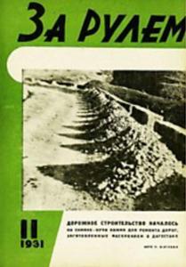 За рулем 1931 №11