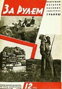 За рулем 1931 №12