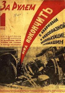 За рулем 1932 №01