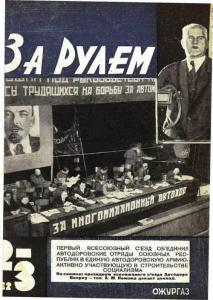 За рулем 1932 №02-03