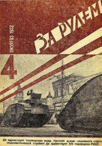 За рулем 1932 №04
