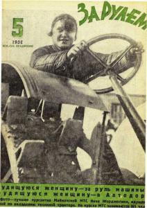 За рулем 1932 №05