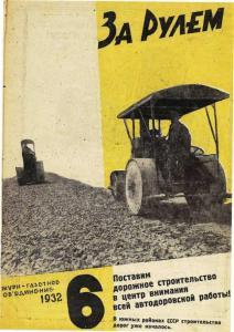 За рулем 1932 №06