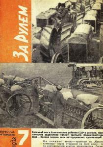 За рулем 1932 №07