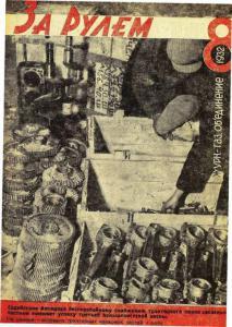 За рулем 1932 №08