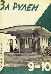За рулем 1932 №09-10
