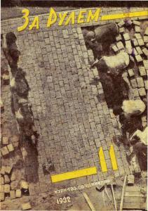 За рулем 1932 №11