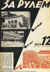 За рулем 1932 №12