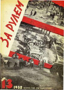За рулем 1932 №13