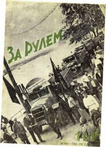 За рулем 1932 №14-15