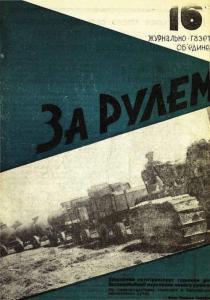 За рулем 1932 №16
