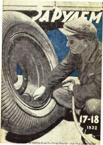 За рулем 1932 №17-18