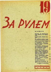 За рулем 1932 №19