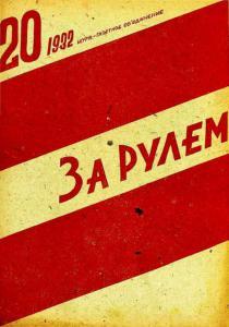 За рулем 1932 №20