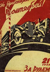 За рулем 1932 №21