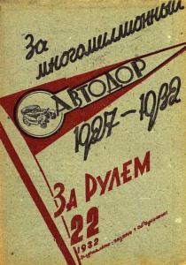 За рулем 1932 №22