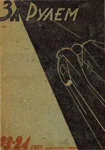 За рулем 1932 №23-24