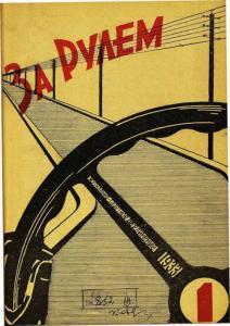 За рулем 1933 №01