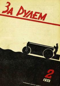 За рулем 1933 №02