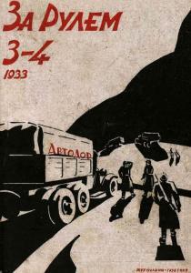 За рулем 1933 №03-04