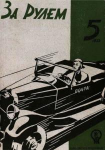 За рулем 1933 №05