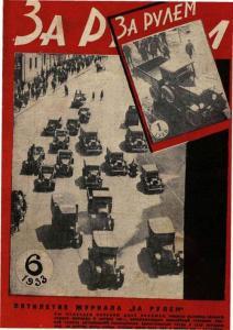 За рулем 1933 №06