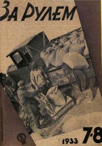За рулем 1933 №07-08