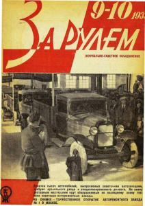 За рулем 1933 №09-10