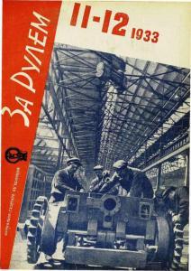 За рулем 1933 №11-12